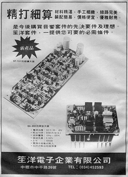 笙洋電子企業有限公司.jpg