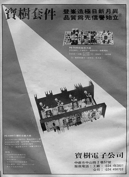寶樹電子公司.jpg