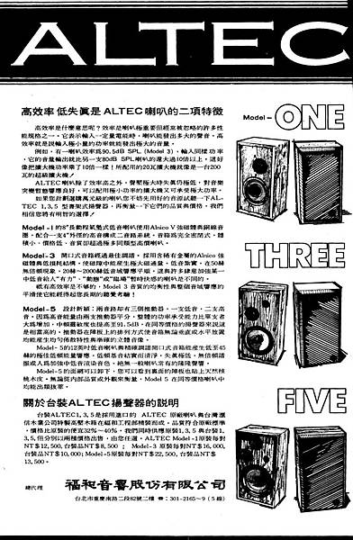 ALTEC 福和音響股份有限公司.jpg