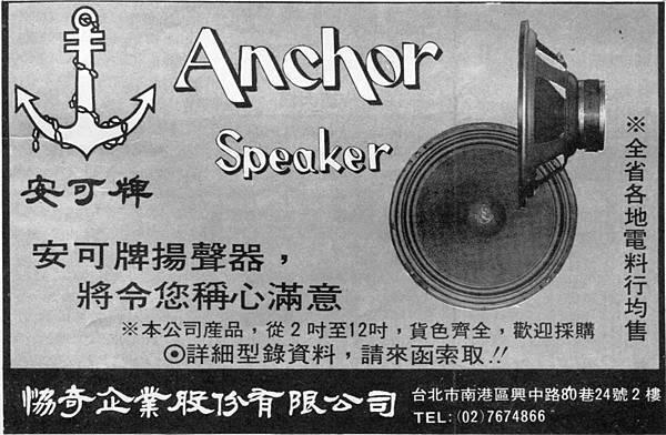 Anchor 協奇企業股份有限公司.jpg