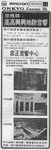 Amcron 忠正音響中心.jpg