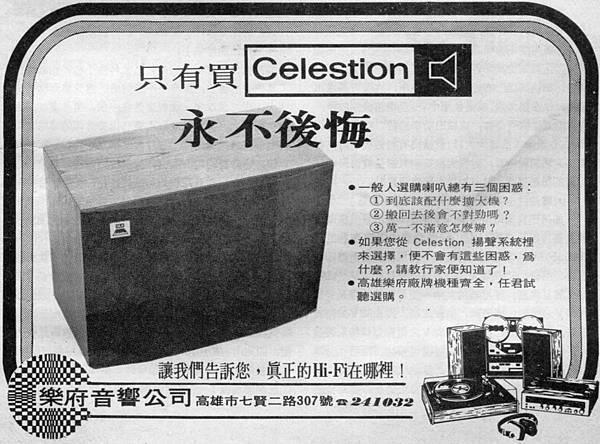 Celestion 樂府音響公司.jpg