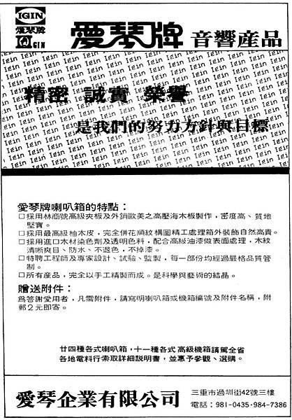 IGIN 愛琴企業有限公司.jpg