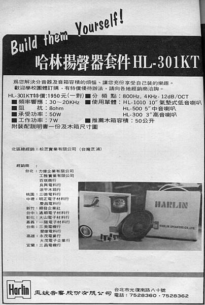 Harlin 玉林音響股份有限公司.jpg