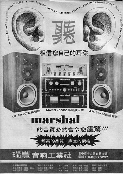 marshal 瑞豐音響工藝社-02.jpg