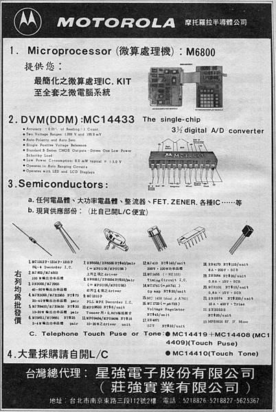 MOTOROLA 星強電子股份有限公司.jpg