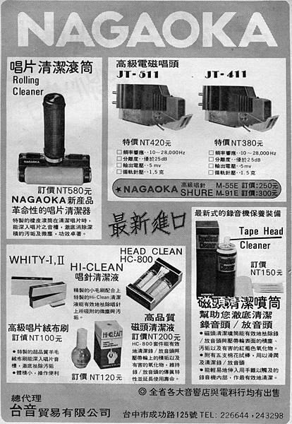 NAGAOKA 台音貿易有限公司-02.jpg