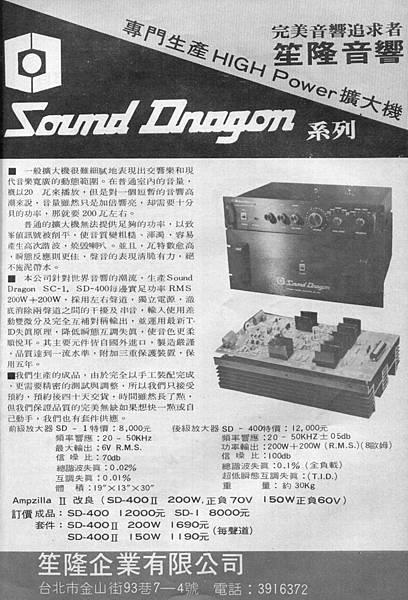 Sound Dragon 笙隆企業有限公司.jpg