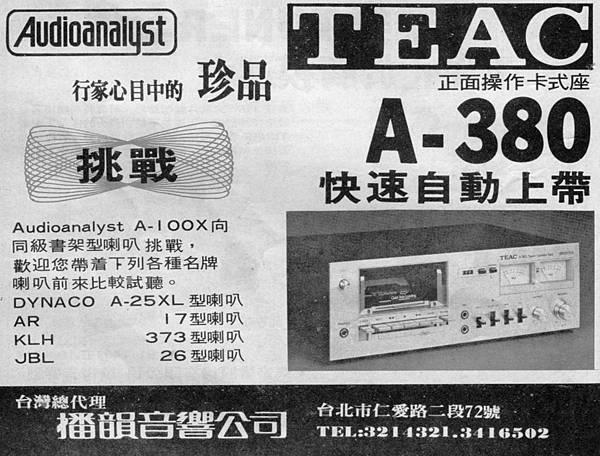 TEAC 播韻音響公司.jpg