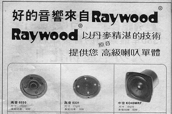 Raywood 工雅實業(2).jpg