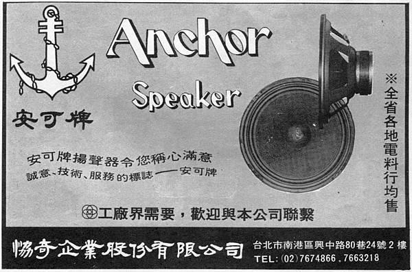 Anchor 協奇企業.jpg