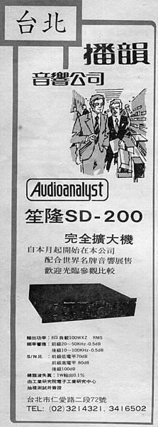 Audioanalyst 播韻音響.jpg