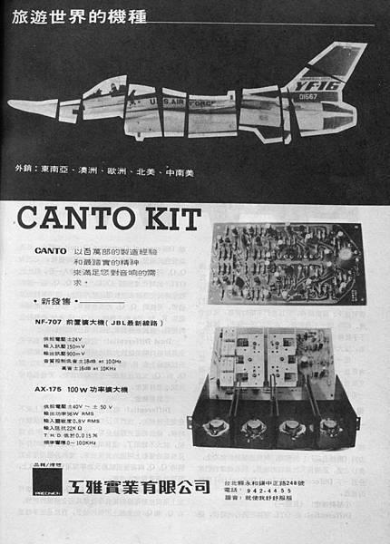 CANTO KIT 工雅實業.jpg