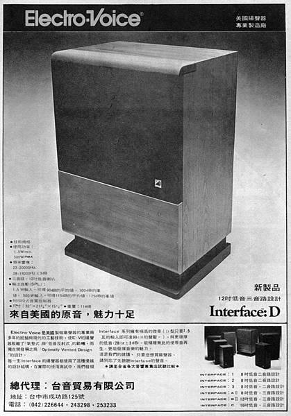 Electro-Voice 台音貿易.jpg