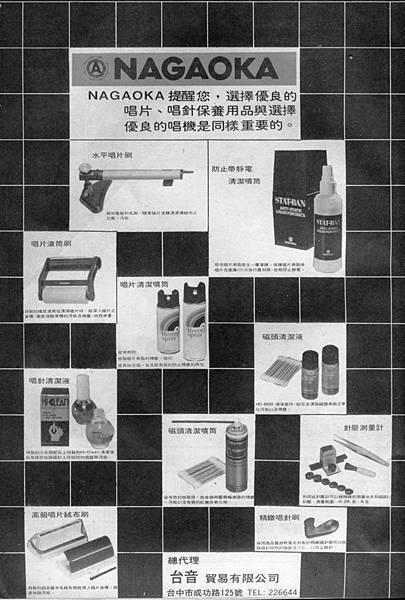 NAGAOKA 台音貿易-01.jpg