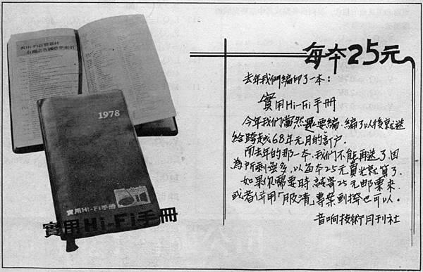 音響技術月刊社.jpg