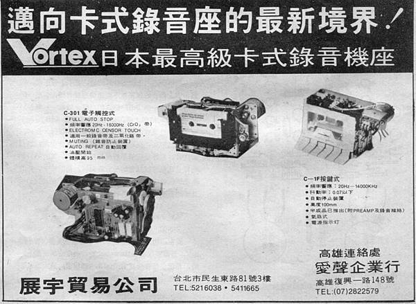 Vortex 展宇貿易公司.jpg