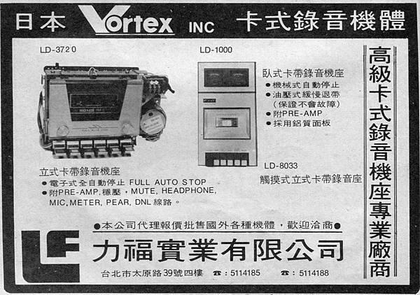 Vortex 力福實業公司.jpg