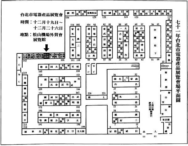 71年台北電器產品展會場平面圖.jpg