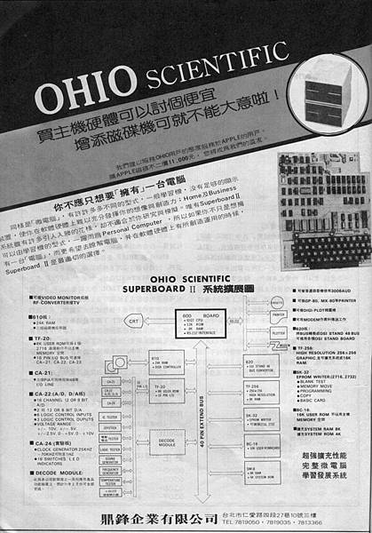 OHIO SCIENTIFIC 鼎鋒企業.jpg