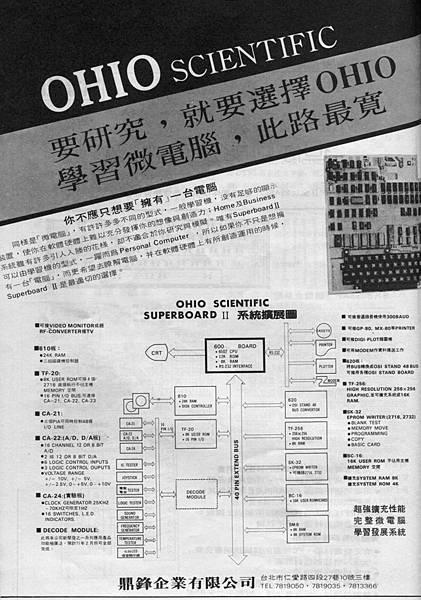 OHIO SCIENTIFIC 鼎鋒企業.jpg