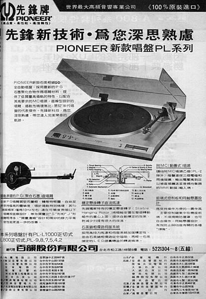 PIONEER 先鋒牌 百韻公司-02.jpg