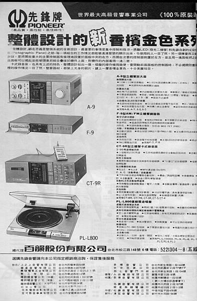 PIONEER 先鋒牌 百韻公司-01.jpg