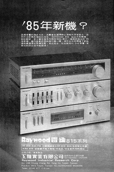 Raywood 工雅實業-01.jpg
