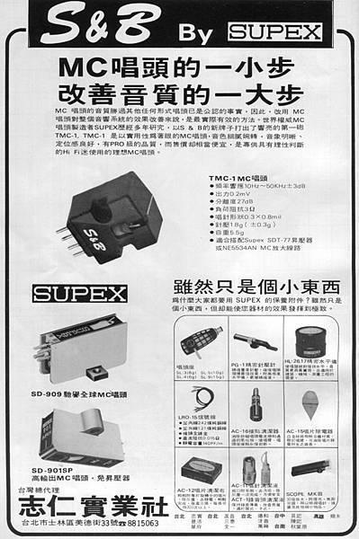 S%26;B By SUPEX 志仁實業社.jpg