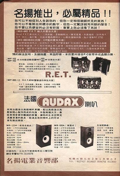 AUDAX 名揚電業.jpg