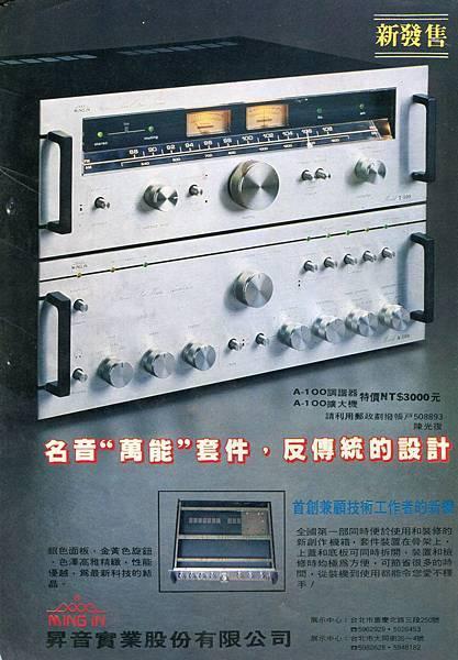MING IN 名音套件 昇音實業.jpg