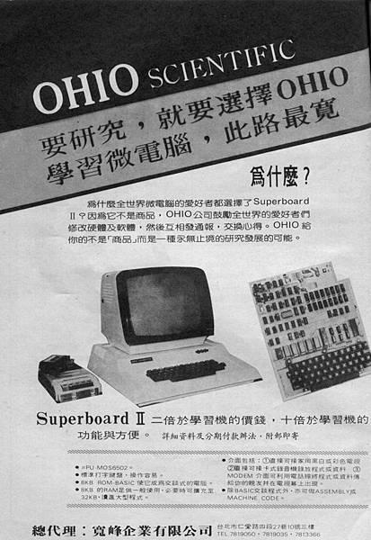 OHIO 寬峰企業.jpg