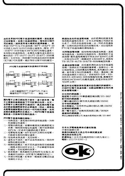 OK 日本太平洋電機 美商OK機械 燁克公司-02.jpg