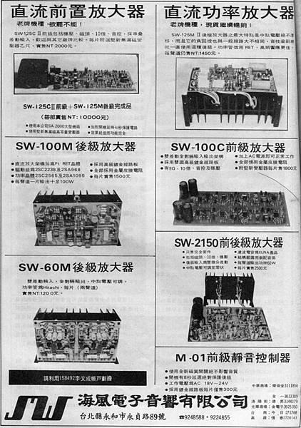 SW 海風電子.jpg