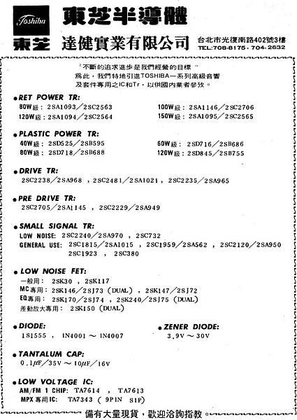 Toshiba 東芝 達健實業.jpg