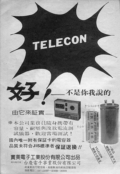 TELECON 實美電子 台慶電子.jpg