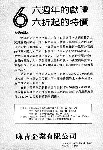 咏青企業.jpg