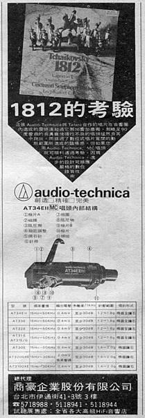 audio-technica 商豪企業-02.jpg