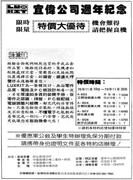 LUX KIT 宜偉公司.jpg