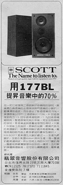 SCOTT 翡翠音響.jpg