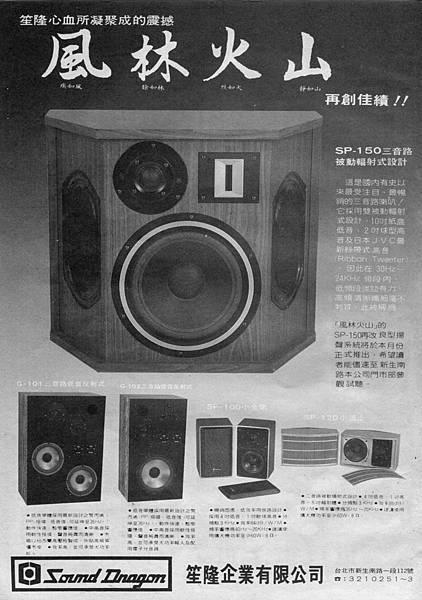 Sound Dnagon 笙隆企業.jpg