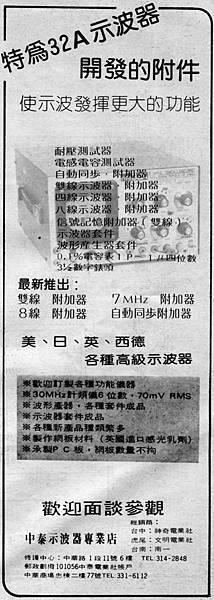 中泰示波器專業店.jpg