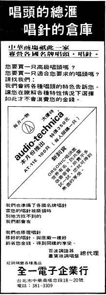 audio-technica 全一電子.jpg