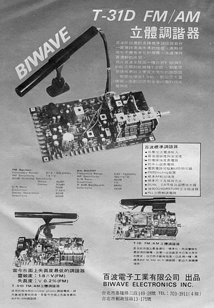 BIWAVE 百波電子.jpg