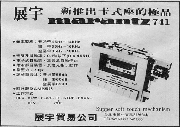 Marantz 展宇貿易.jpg