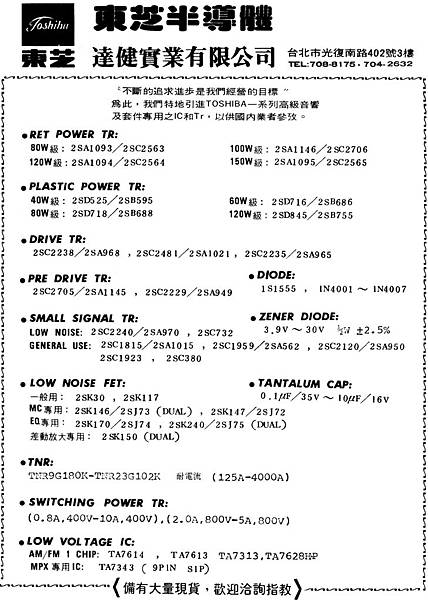 Toshiba 東芝 健達實業.jpg