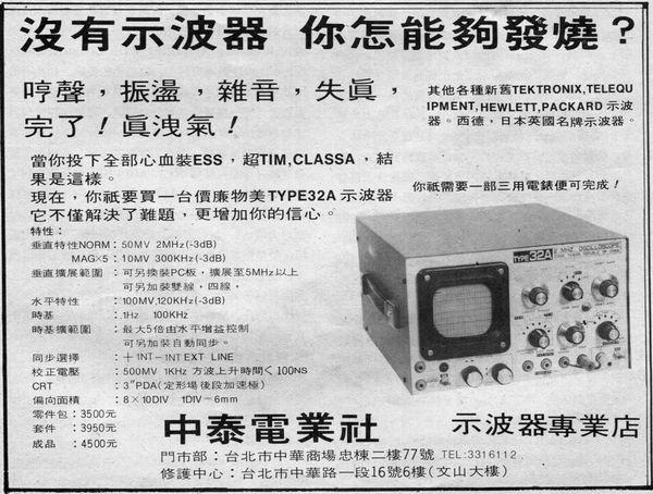 中泰 TYPE-32A.jpg