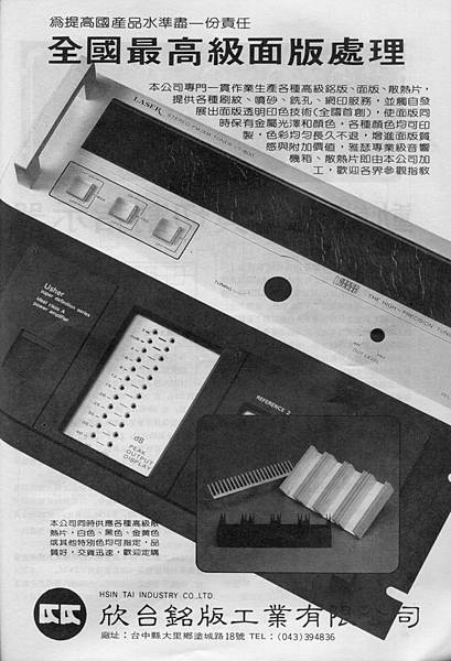 HSIN TAI 欣台銘板工業有限公司.jpg