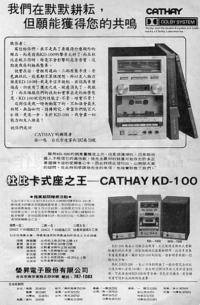 CATHAY 瑩昇電子.jpg