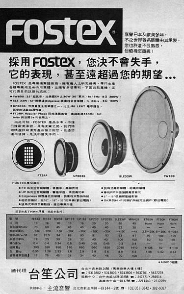 Fostex 台笙公司.jpg